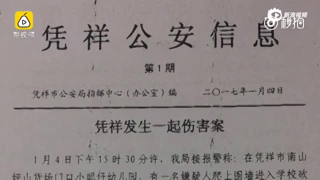 现场:广西男子翻进幼儿园 砍伤11名幼童