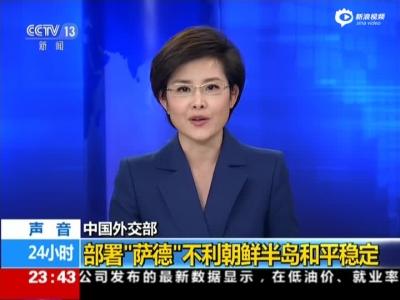 """中国外交部:部署""""萨德""""不利朝鲜半岛和平稳定"""