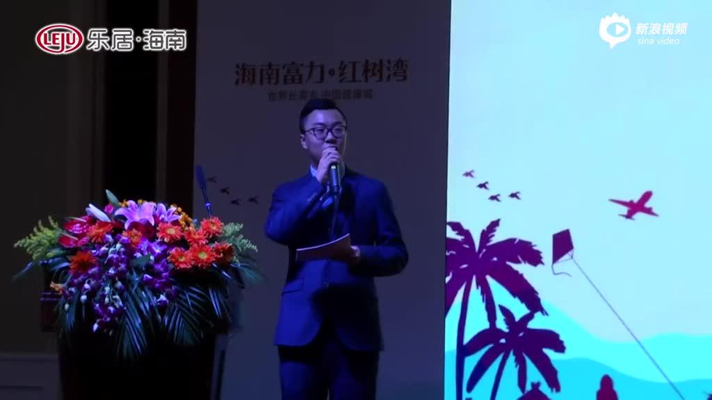 海南富力红树湾中国特色小镇创新发展论坛