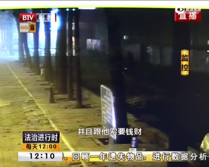 监拍高中生北京街头连环抢劫 15人分工明确