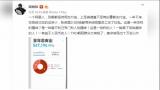 视频:高晓松一年花54万 网友称吃了16万?
