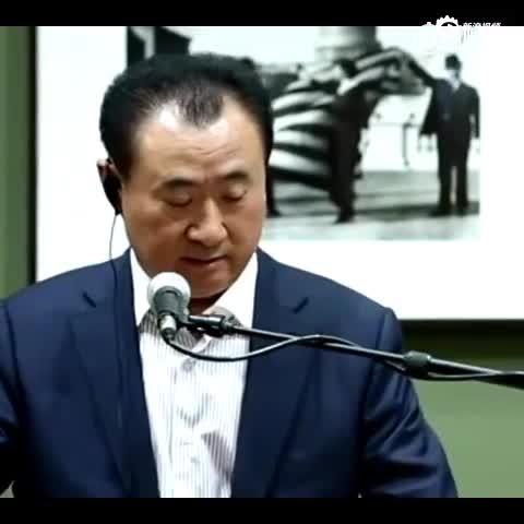 王健林又爆妙语:清华北大不如胆子大