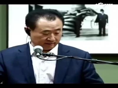 视频:王健林又爆金句 清华北大不如胆子大