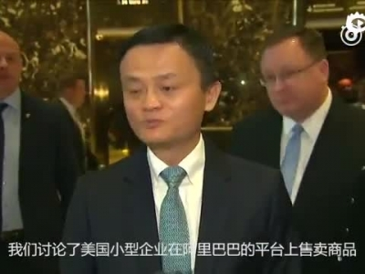 Jack Ma speaks to reporters before leaving Trump Tower