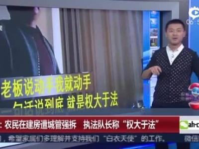 江西农民在建房遭强拆 执法队长发表惊人言论:权大于法