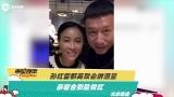 视频:孙红雷那英聚会拼酒量 亲密合影脸微红