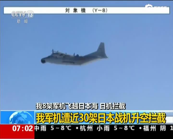 中国8架军机飞越日本海 遭近30架日本战机拦截