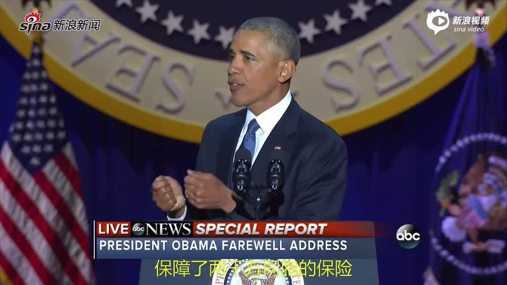 奥巴马细数八年政绩:美国如今变得更好