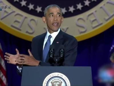 'Yes we did' _ Obama bids farewell in nostalgic last speech