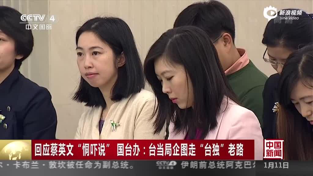 蔡英文称大陆打压台湾 国台办:谁走邪路很清楚