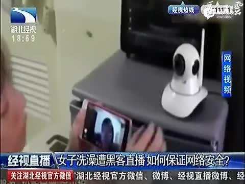 女子家中安装摄像头 洗澡时遭黑客直播