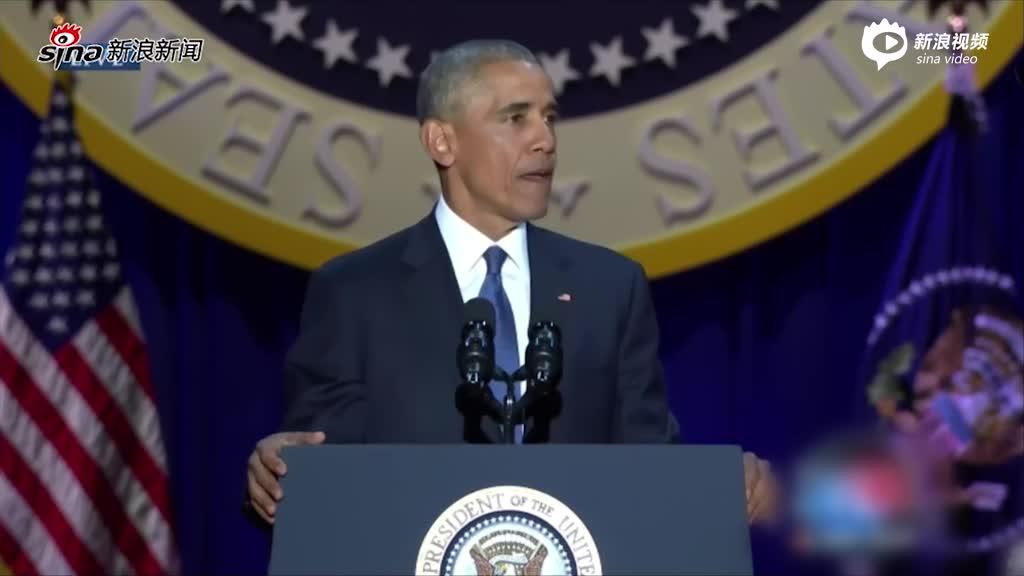 中字全程:奥巴马告别演说 几度动情落泪
