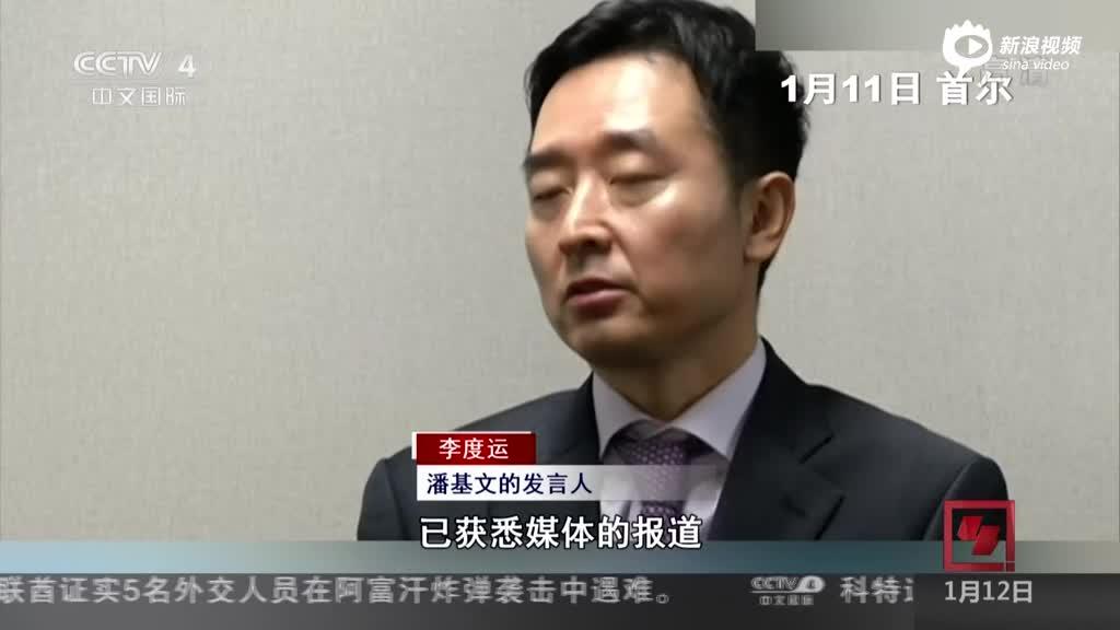 前任联合国秘书长潘基文今日抵韩 澄清贿赂传闻