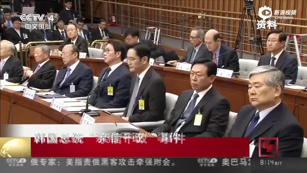 """韩""""亲信干政""""事件涉嫌行贿 传唤三星副会长"""