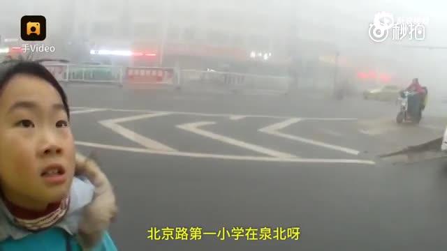 实拍:雾霾天小学生上学迷路 向交警求助