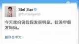 视频:孙燕姿竟是段子手?回复网友称我又不是王菲