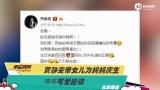 视频:贾静雯带女儿为妈妈庆生 咘咘可爱抢镜