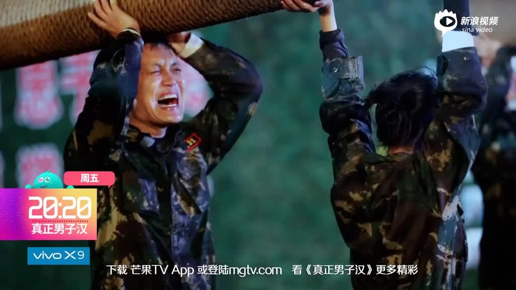 视频:《真正男子汉》大结局预告众人热泪盈眶