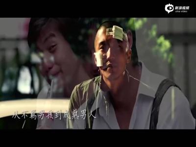 视频:谢霆锋《漫漫人生路》