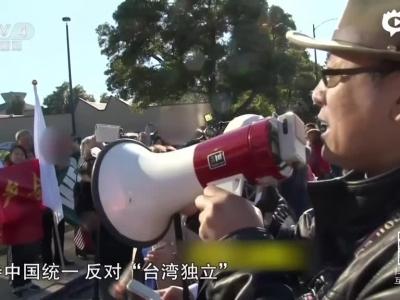 美华侨团体反对蔡英文借过境搞分裂