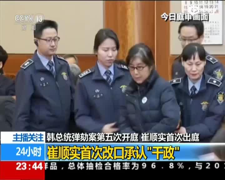 韩总统亲信干政事件:崔顺实承认曾审阅总统文件