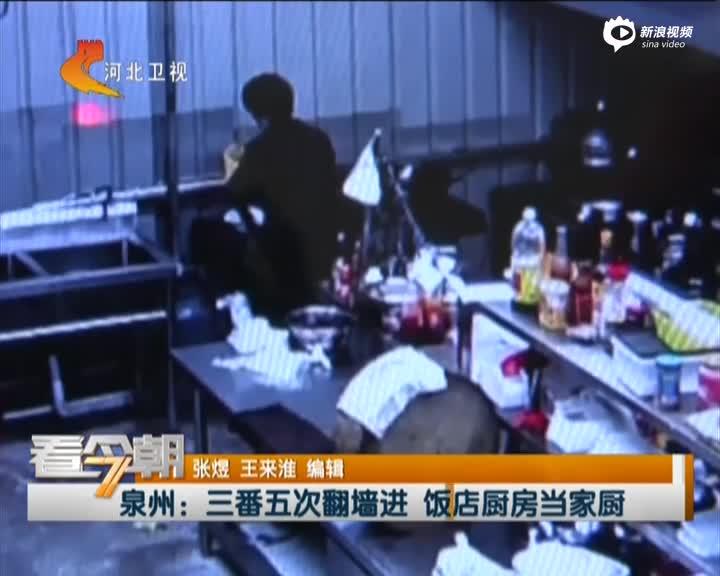 监控:男子深夜潜入饭店后厨做饭 自带餐盒打包