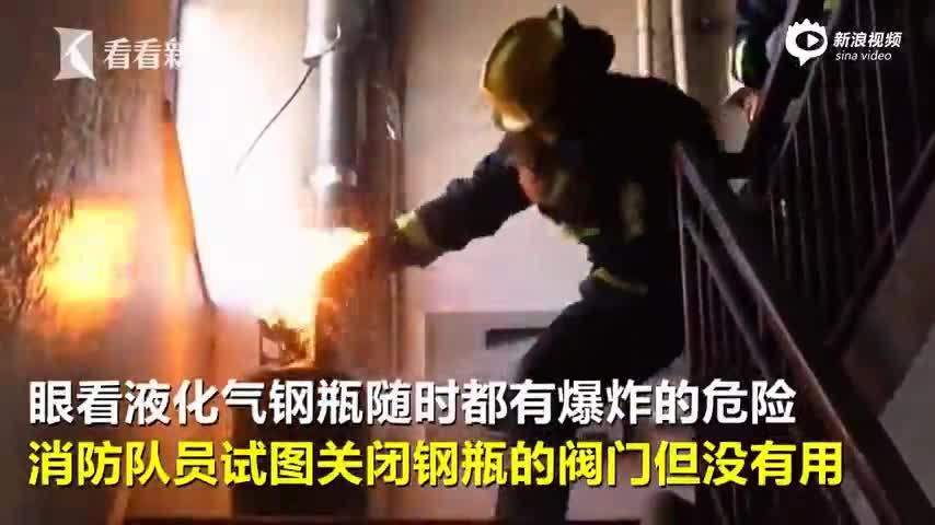 实拍:做饭引燃液化钢瓶  消防员徒手救火
