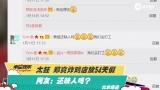 视频:感动中国好老板!郑爽炸鸡店放54天假