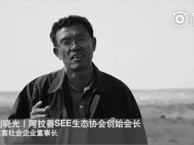 刘晓光病逝 半辈子远征沙漠