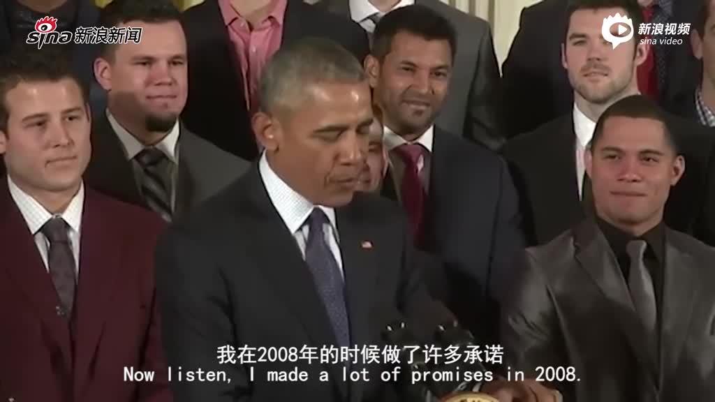 奥巴马接见冠军小熊队 总统任期最后官方活动