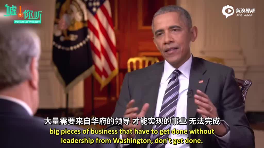 双语全程:奥巴马任内最后一次《60分钟》专访