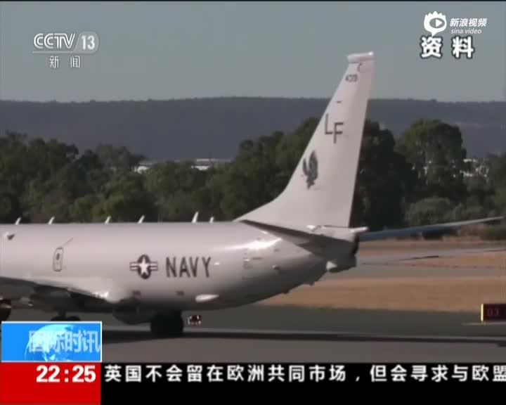 马航MH370客机搜寻暂停止 将重新制定搜索范围