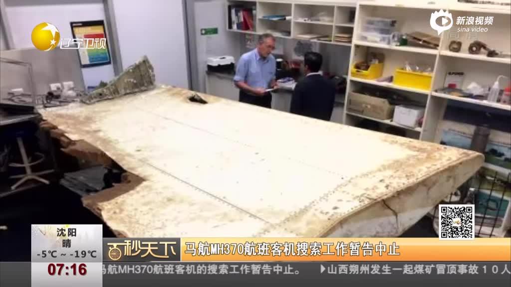 《第一时间》马航MH370航班客机搜索工作暂告中止