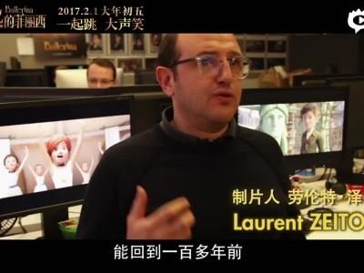 视频:《了不起的菲丽西》曝古典巴黎特辑揭幕后