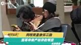 视频:网曝黄圣依怀二胎 温哥华做产检孕肚明显
