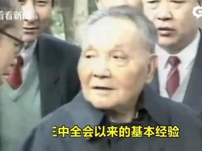 纪念邓小平南方谈话25周年