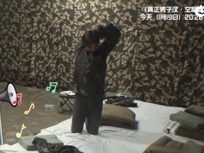 视频:《真男》黄子韬做热身体操