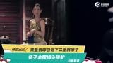 视频:黄圣依诞下二胎 杨子全程细心陪护