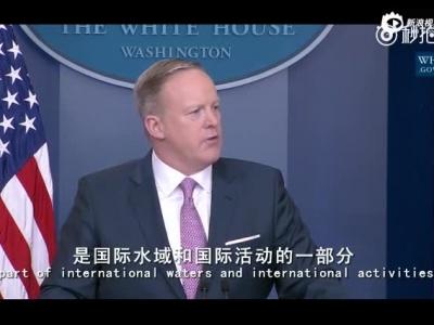 白宫新任发言人妄评南海