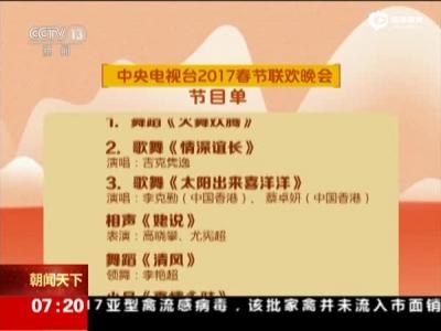 2017央视鸡年春晚:节目单公布  语言类节目创历年之最