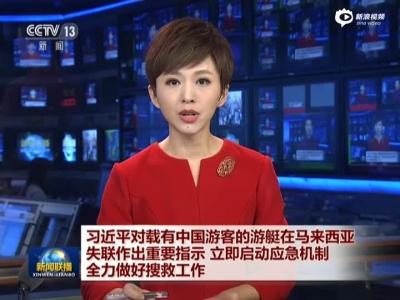 习近平对载有中国游客的游艇在马来西亚失联作出重要指示 立即启动应急机制 全力做好搜救工作