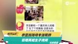 视频:李亚鹏赌场专注玩牌 懒理再婚生子传闻