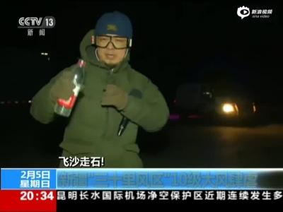 """飞沙走石!  新疆""""三十里风区""""10级大风肆虐"""