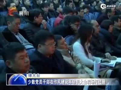 襄阳公开曝光官员打瞌睡画面
