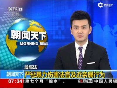 最高法:严惩暴力伤害法官及近亲属行为