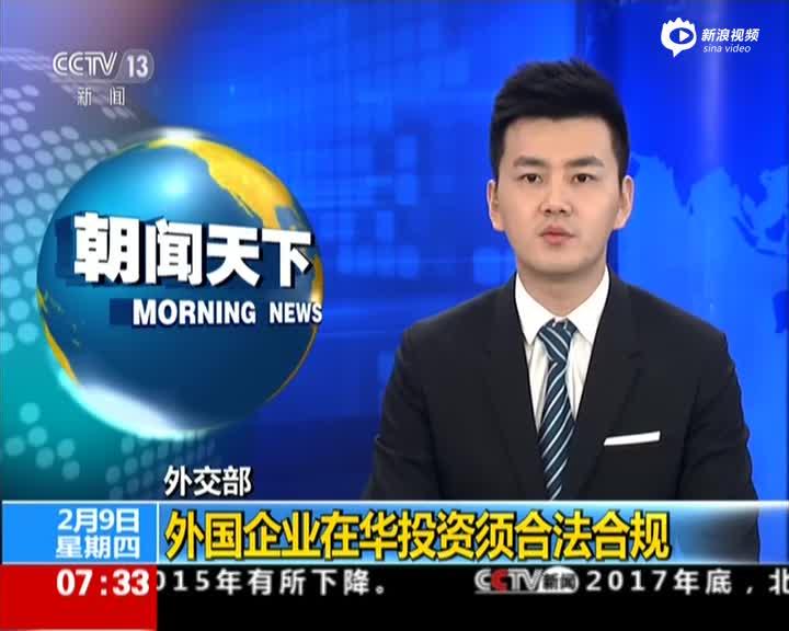 外交部:外国企业在华投资须合法合规