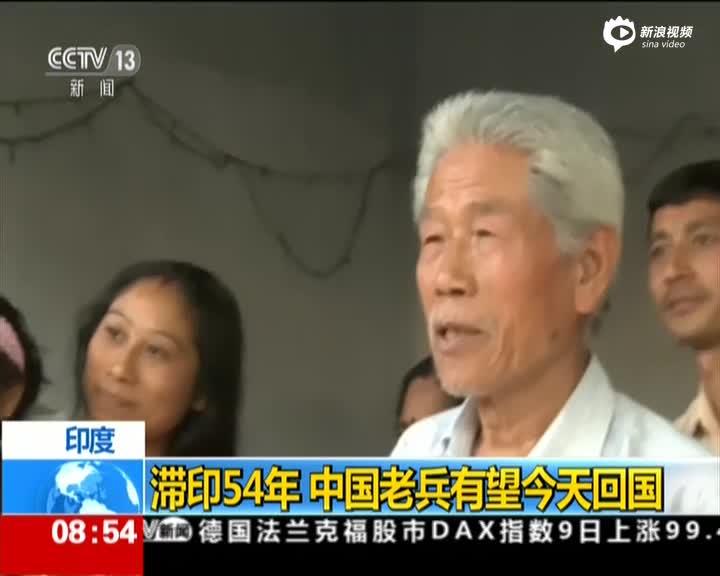 中国滞留印度54年老兵最新动态:有望今日回国