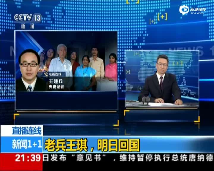 20170210《新闻1+1》:老兵王琪,明日回国