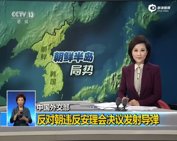 中国外交部回应