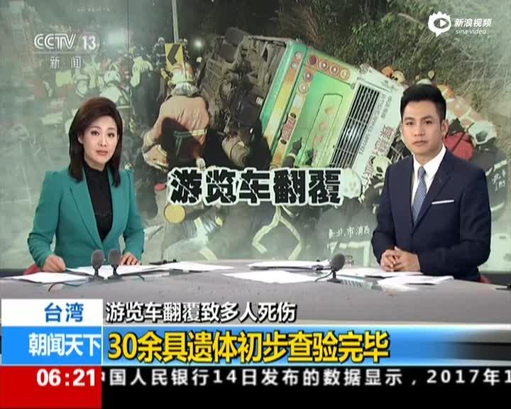 台湾:游览车翻覆致多人死伤 30余具遗体初步查验完毕